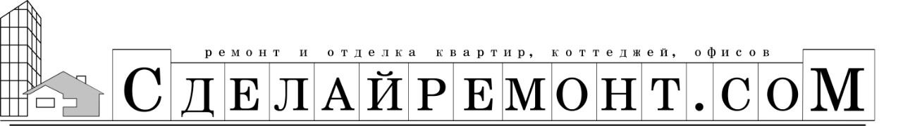 Ремонт Москва